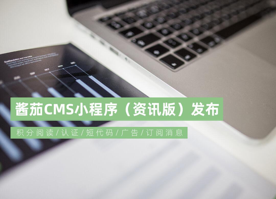 酱茄CMS小程序(资讯版)正式发布