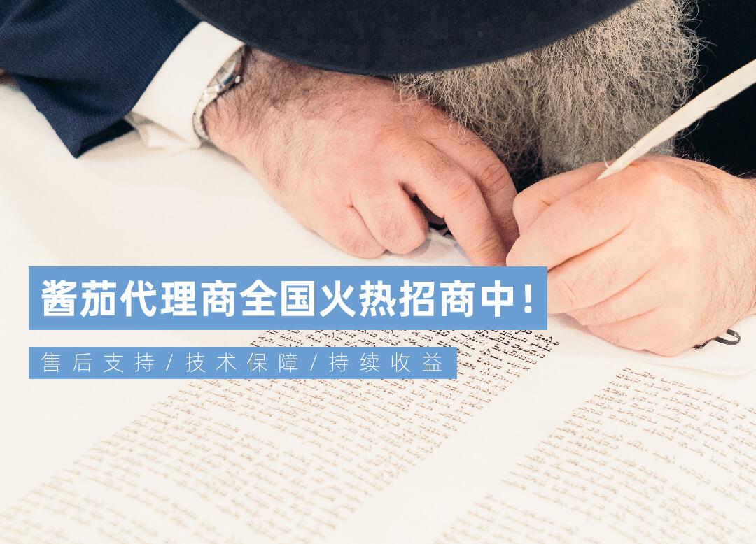 """""""酱茄小程序""""代理商火热招商中…"""