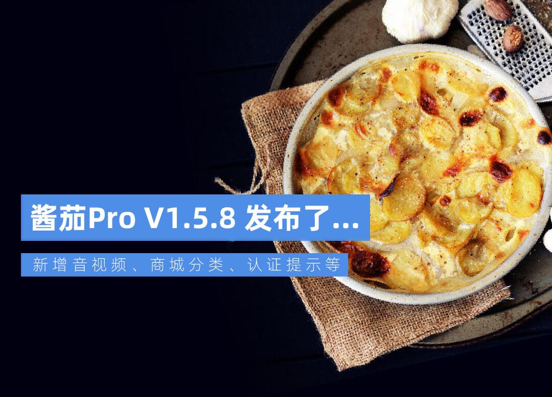 酱茄pro更新日志:2020.8.10 V1.5.8
