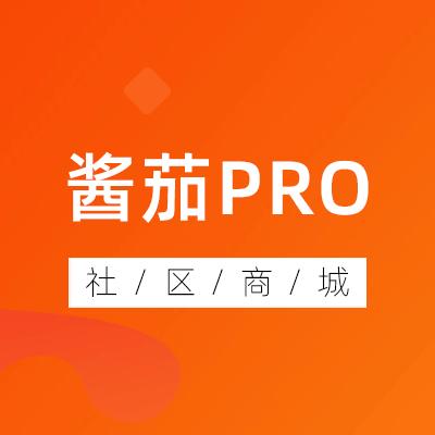 酱茄Pro